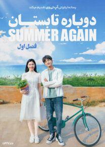دانلود سریال Summer Again دوباره تابستان فصل اول
