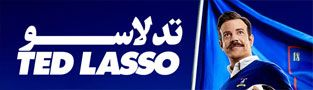 سریال تد لاسو Ted Lasso