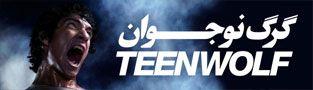 سریال گرگ نوجوان Teen Wolf
