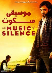 دانلود فیلم موسیقی سکوت The Music of Silence 2017 با زیرنویس فارسی