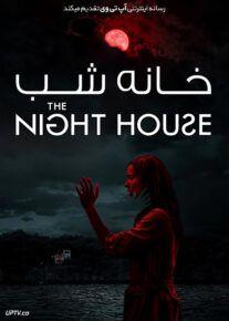 دانلود فیلم خانه شب The Night House 2021 با زیرنویس فارسی