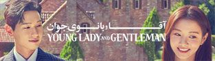 سریال A Gentleman and a Young Lady
