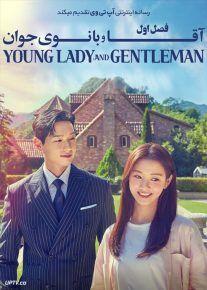 دانلود سریال آقا و بانوی جوان A Gentleman and a Young Lady فصل اول