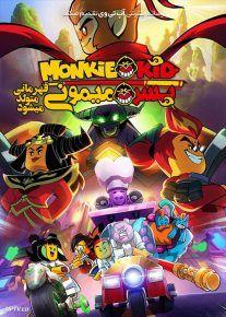 دانلود انیمیشن پسر میمونی قهرمانی متولد می شود Monkie Kid A Hero Is Born 2020